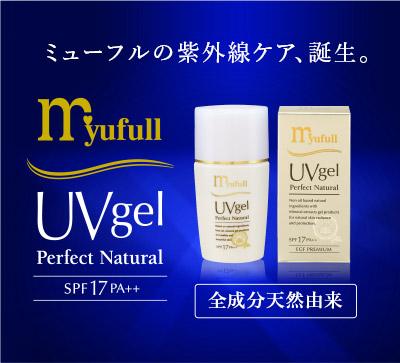 ミューフルの紫外線ケア、誕生。myufull UVgel Perfect Natural
