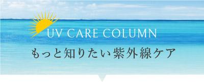 UV CARE COLUMN もっと知りたい紫外線ケア